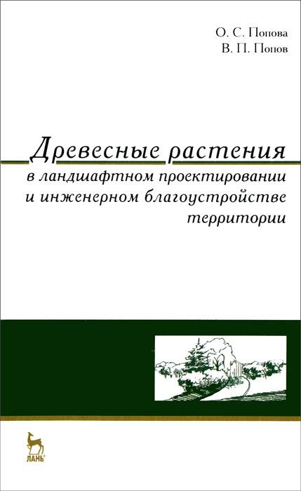 О. С. Попова, В. П. Попов Древесные растения в ландшафтном проектировании и инженерном благоустройстве территории