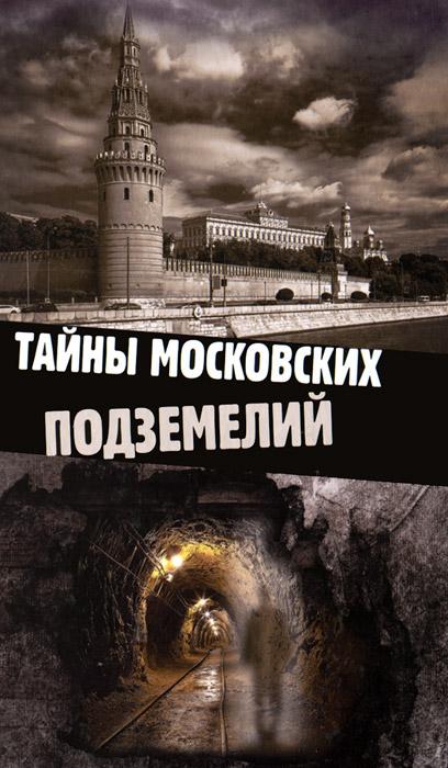 Ольга Яковлева Тайны московских подземелий