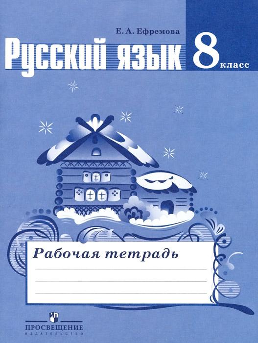 Е. А. Ефремова Русский язык. 8 класс. Рабочая тетрадь цены онлайн