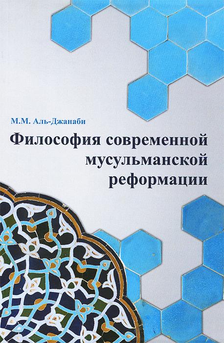 М. М. Аль-Джанаби Философия современной мусульманской реформации майсем аль джанаби философия современной мусульманской реформации
