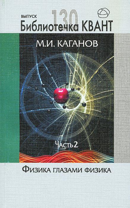 М. И. Каганов Физика глазами физиков. Часть 2
