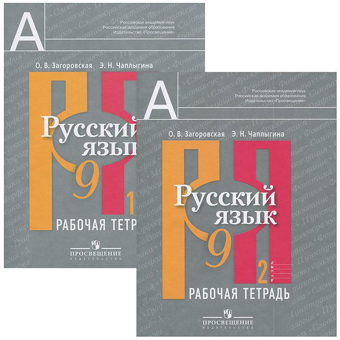 Русский язык. 9 класс. Рабочая тетрадь (комплект из 2 книг)