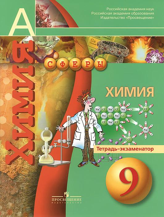 О. Л. Бобылева, Е. В. Бирюлина, Е. Н. Дмитриева, Н. А. Тараканова Химия. 9 класс. Тетрадь-экзаменатор