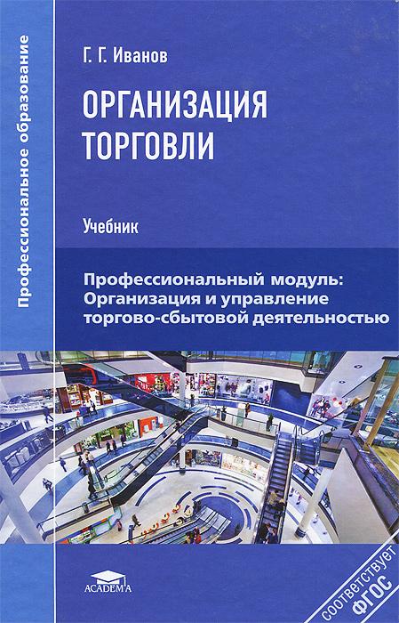 Г. Г. Иванов Организация торговли. Учебник