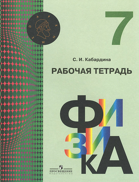 О. Ф. Кабардина Физика. 7 класс. Рабочая тетрадь. К учебнику О. Ф. Кабардиной