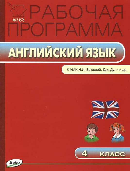 """Английский язык. 4 класс. Рабочая программа. К УМК """"Английский в фокусе"""" Н. И. Быковой, Дж. Дули и др."""