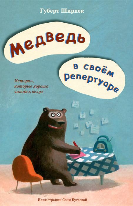 Губерт Ширнек Медведь в своем репертуаре. Истории, которые хорошо читать вслух