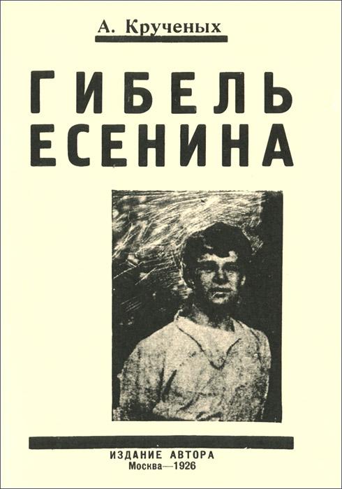 А. Крученых Гибель Есенина