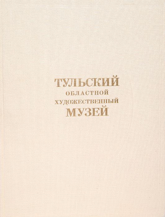 Тульский областной художественный музей морозова в н музеи мира книга том 91 художественный музей уолтерса балтимор