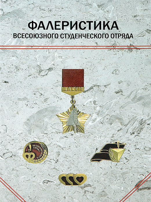 Фалеристика всесоюзного студенческого отряда | Белозерцев Евгений Иванович, Костин Александр Дмитриевич