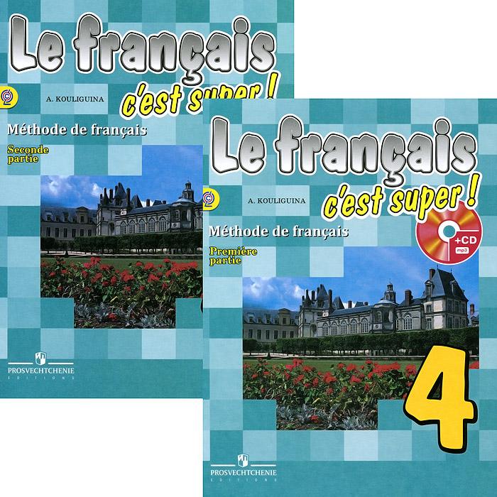 А. С. Кулигина Французский язык. 4 класс. Учебник. В 2 частях / Le francais 4: C'est super! Methode de francais (комплект из 2 книг + CD-ROM)