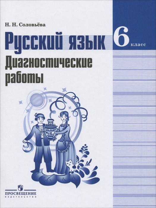 Н. Н. Соловьев Русский язык. 6 класс. Диагностические работы
