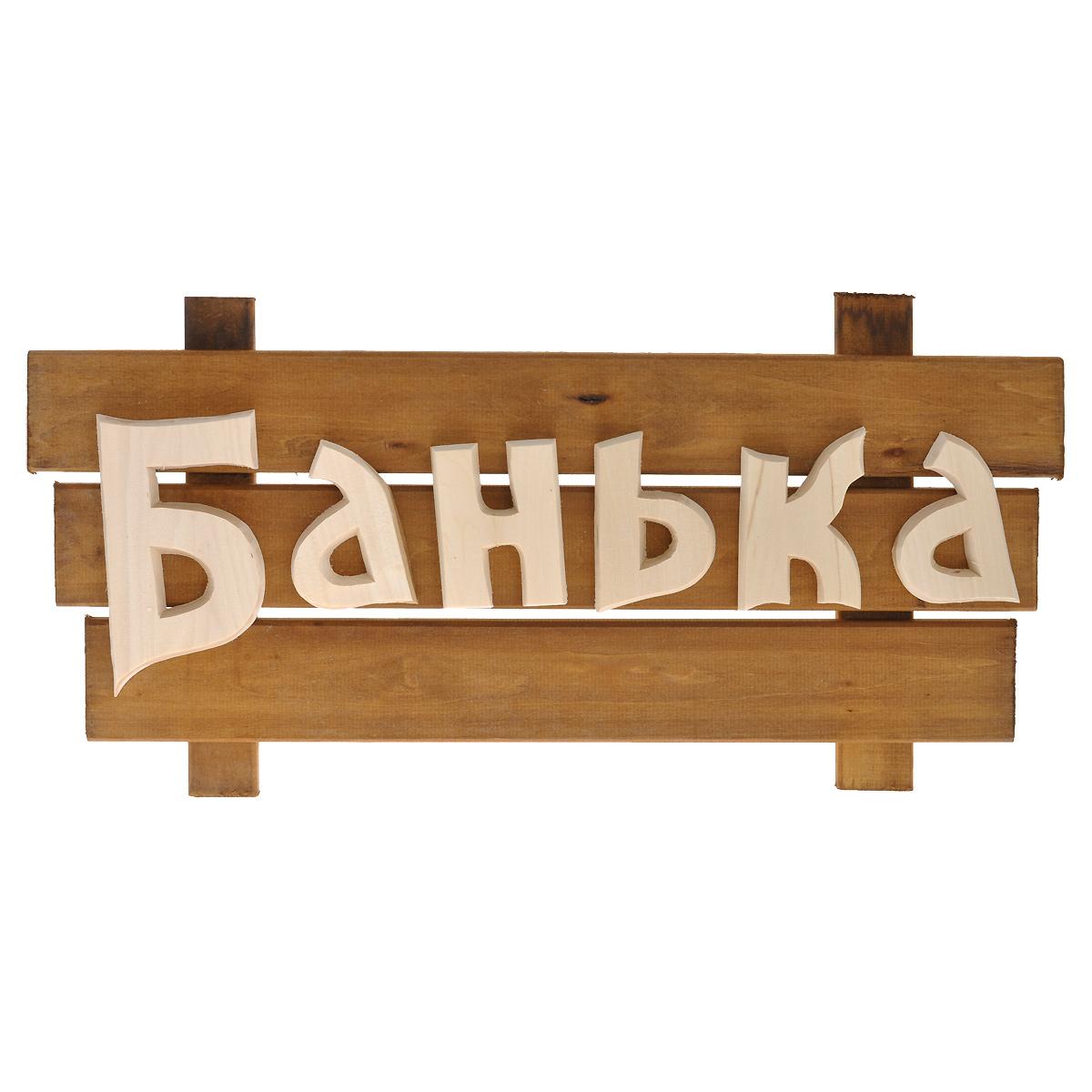 Табличка для бани и сауны Банные штучки Банька. 32272 табличка банные штучки 32292
