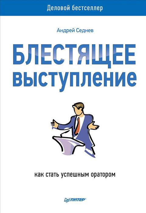 Блестящее выступление. Как стать успешным оратором Почему стоит прочесть эту книгу...