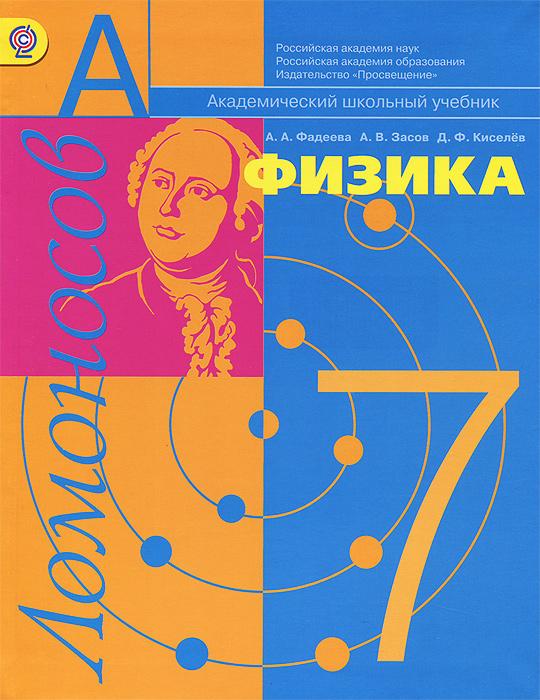 А. А. Фадеева, А. В. Засов, Д. Ф. Киселев Физика. 7 класс. Молекулярная физика и термодинамика с элементами общей астрономии. Учебник