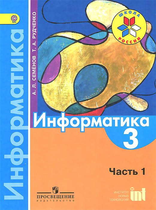 А. Л. Семенов, Т. А. Рудченко Информатика. 3 класс. Учебник. В 3 частях. Часть 1 информатика 4 класс часть 3