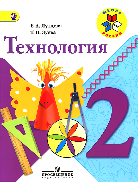 Е. А. Лутцева, Т. П. Зуева Технология. 2 класс. Учебник а е гольдштейн физические основы получения информации учебник