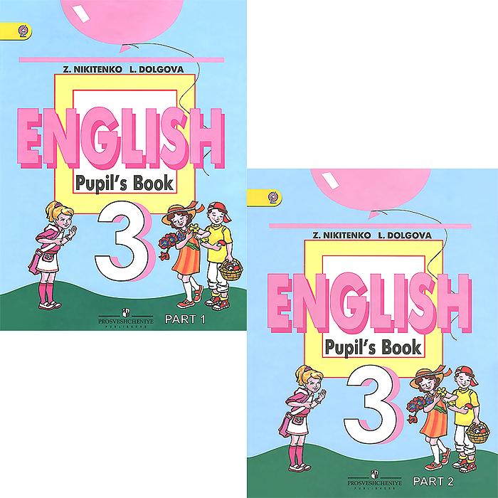 З. Н. Никитенко, Л. А. Долгова English 3: Pupil's Book / Английский язык. 3 класс. Учебник. В 2 частях (комплект из 2 книг)