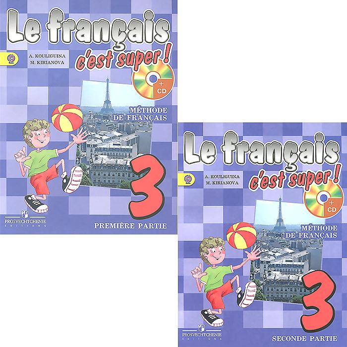 А. С. Кулигина, М. Г. Кирьянова Le francais 3: C'est super! Methode de francais / Французский язык. 3 класс. Учебник (комплект из 2 книг + CD)