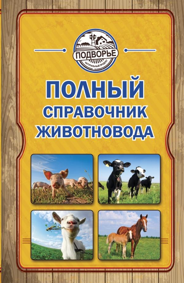 И. Слуцкий Полный справочник животновода