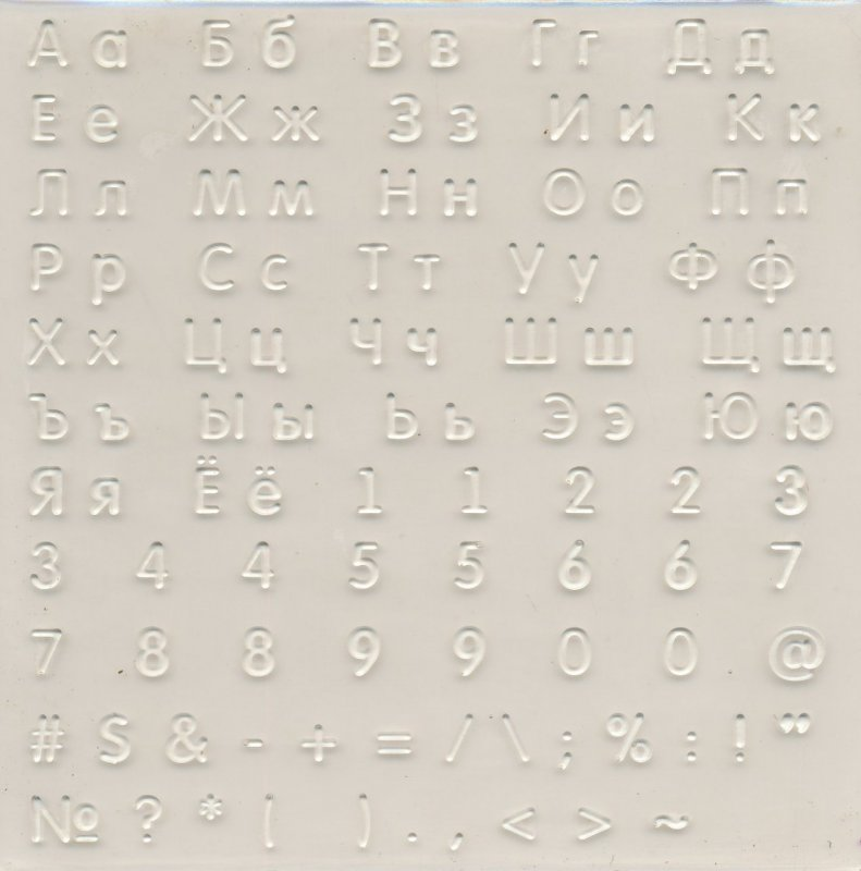 Штамп Алфавит, 10,8 х см