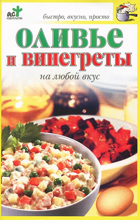 Н. Е. Крестьянова Оливье и винегреты на любой вкус