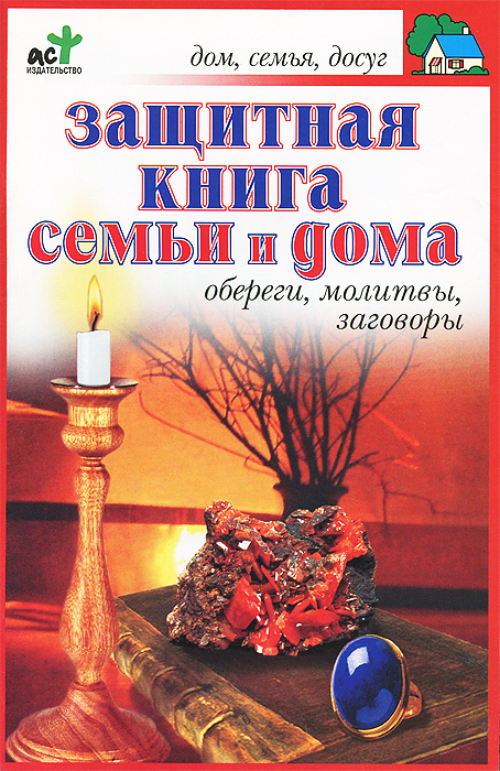 П. И. Панкратов Защитная книга семьи и дома. Обереги, молитвы, заговоры