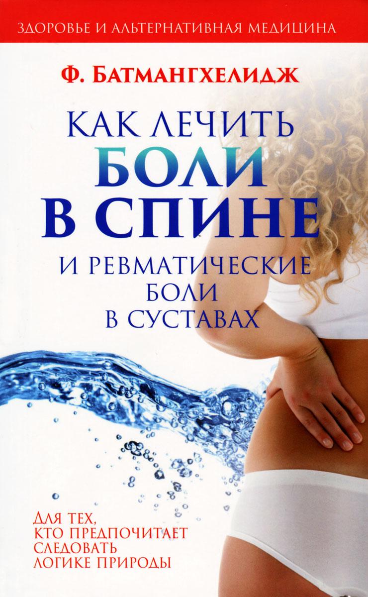 Ф. Батмангхелидж Как лечить боли в спине и ревматические боли в суставах л г муха боли в суставах