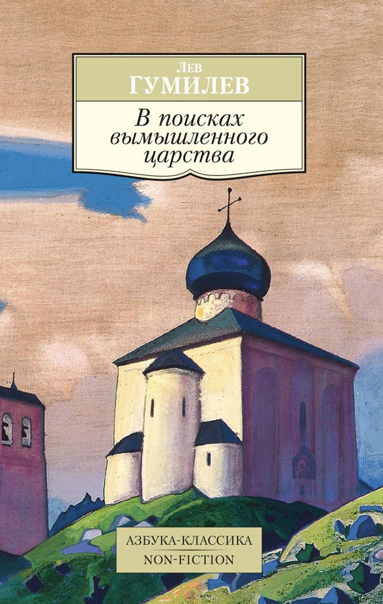 Лев Гумилев В поисках вымышленного царства jil sander navy платье длиной 3 4