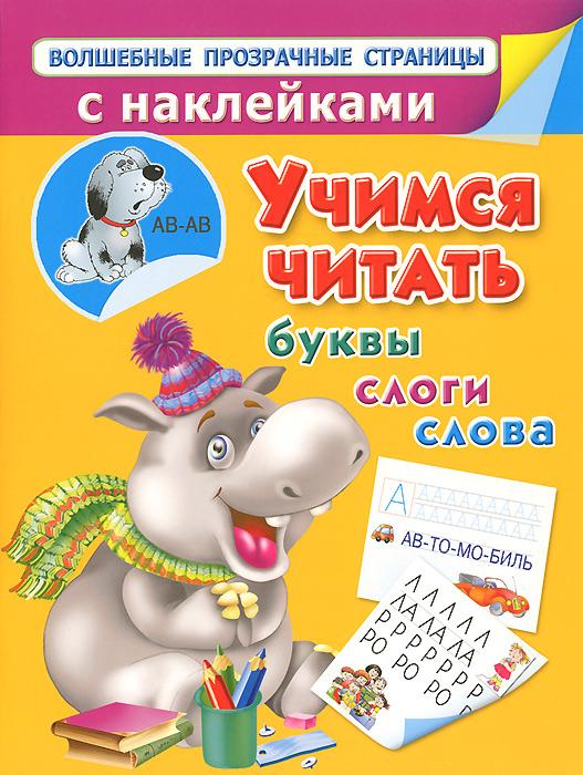 В. Г. Дмитриева Учимся читать. Буквы, слоги, слова