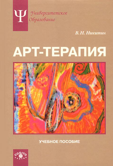 В. Н. Никитин Арт-терапия. Учебное пособие
