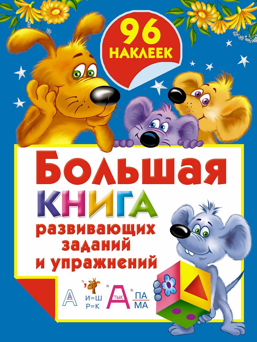 В. Г. Дмитриева Большая книга развивающих заданий и упражнений дмитриева в большая книга обучающих заданий 500 многоразовых наклеек