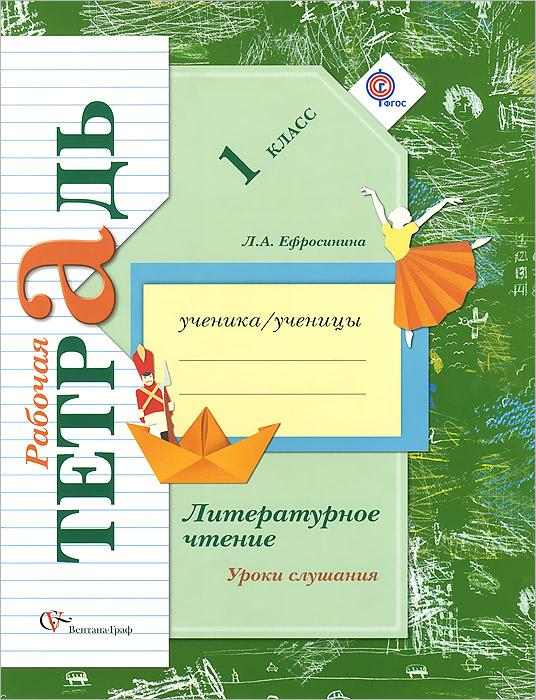 Л. А. Ефросинина Литературное чтение. 1 класс. Уроки слушания. Рабочая тетрадь л а ефросинина литературное чтение 2