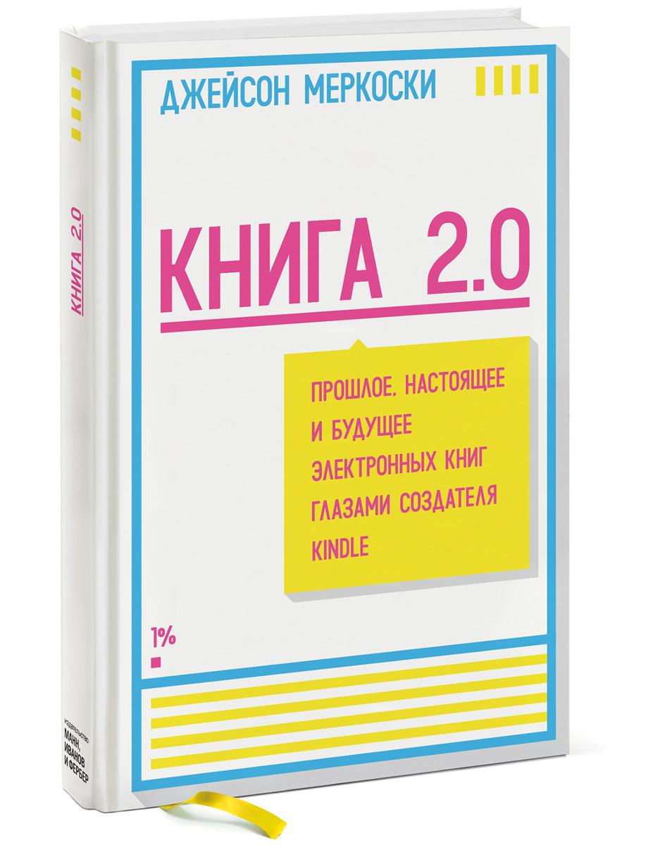 Джейсон Меркоски Книга 2.0. Прошлое, настоящее и будущее электронных книг глазами создателя Kindle аксессуары для электронных книг