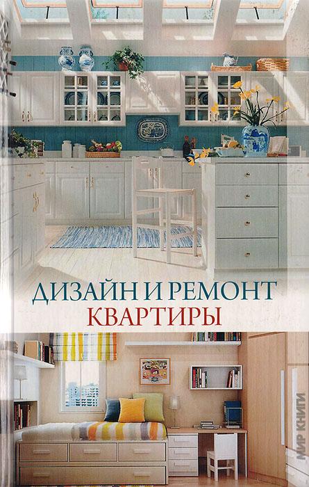 Галина Серикова Дизайн и ремонт квартиры