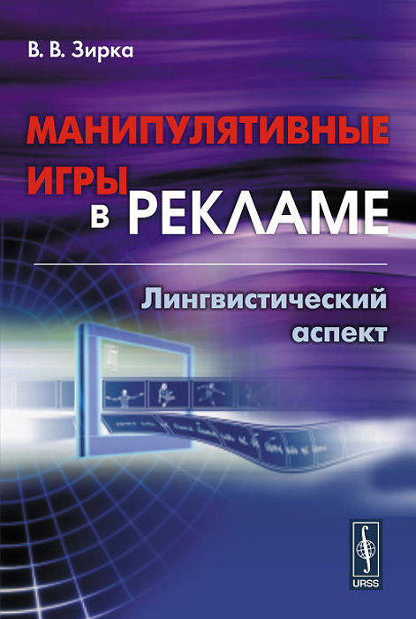 В. В. Зирка Манипулятивные игры в рекламе. Лингвистический аспект