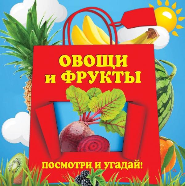 А. А. Прищеп Овощи и фрукты а а прищеп овощи и фрукты
