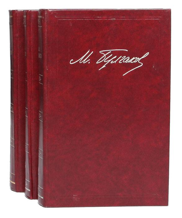 Михаил Булгаков Михаил Булгаков. Сочинения в 3 томах (комплект)