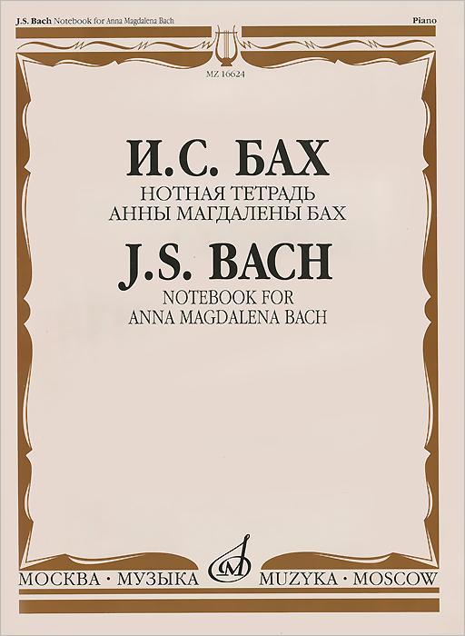 И. С. Бах Нотная тетрадь Анны Магдалены Бах бах иоганн себастьян нотная тетрадь анны магдалены бах для фортепиано