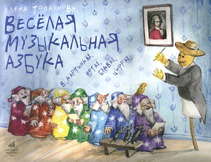 Елена Толкунова Веселая музыкальная азбука в картинках, нотах, буквах, цифрах