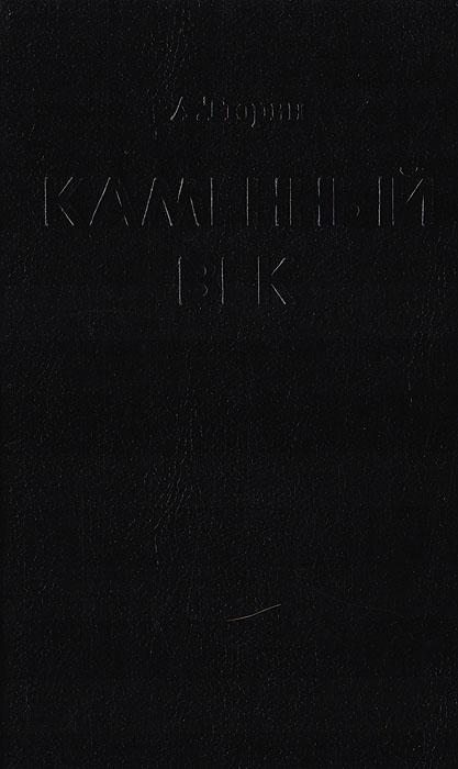 Александр Тюрин Каменный век александр каменный александр каменный ходики