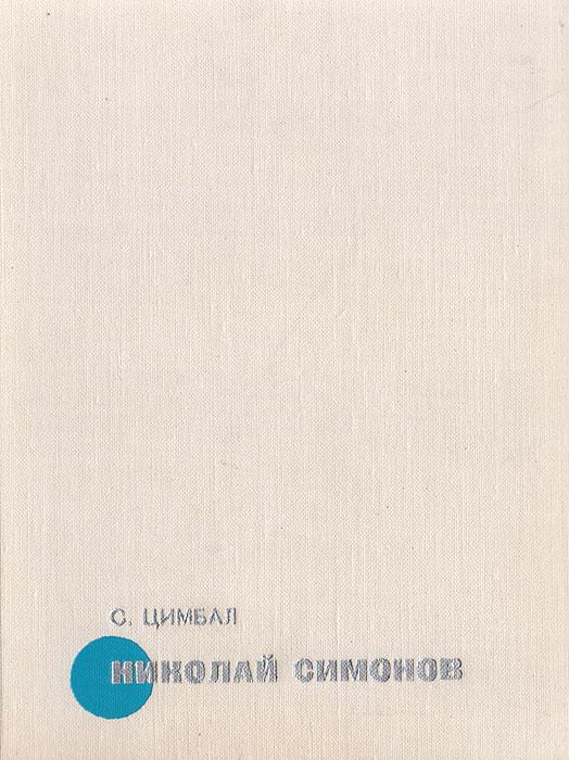 С. Цимбал Николай Симонов