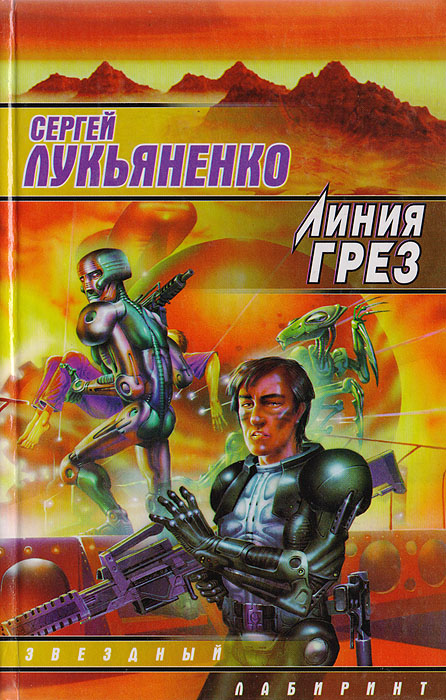 Сергей Лукьяненко Линия Грез