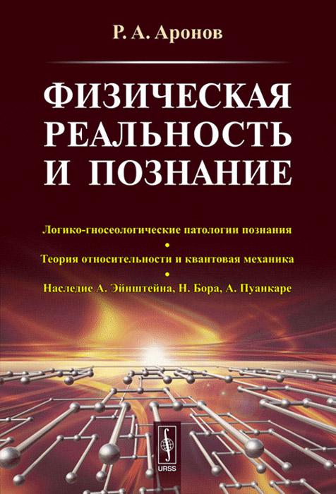 Р. А. Аронов Физическая реальность и познание