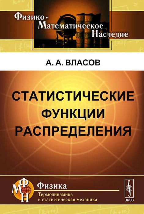 А. А. Власов Статистические функции распределения дмитриев а в основы статистической физики материалов учебник