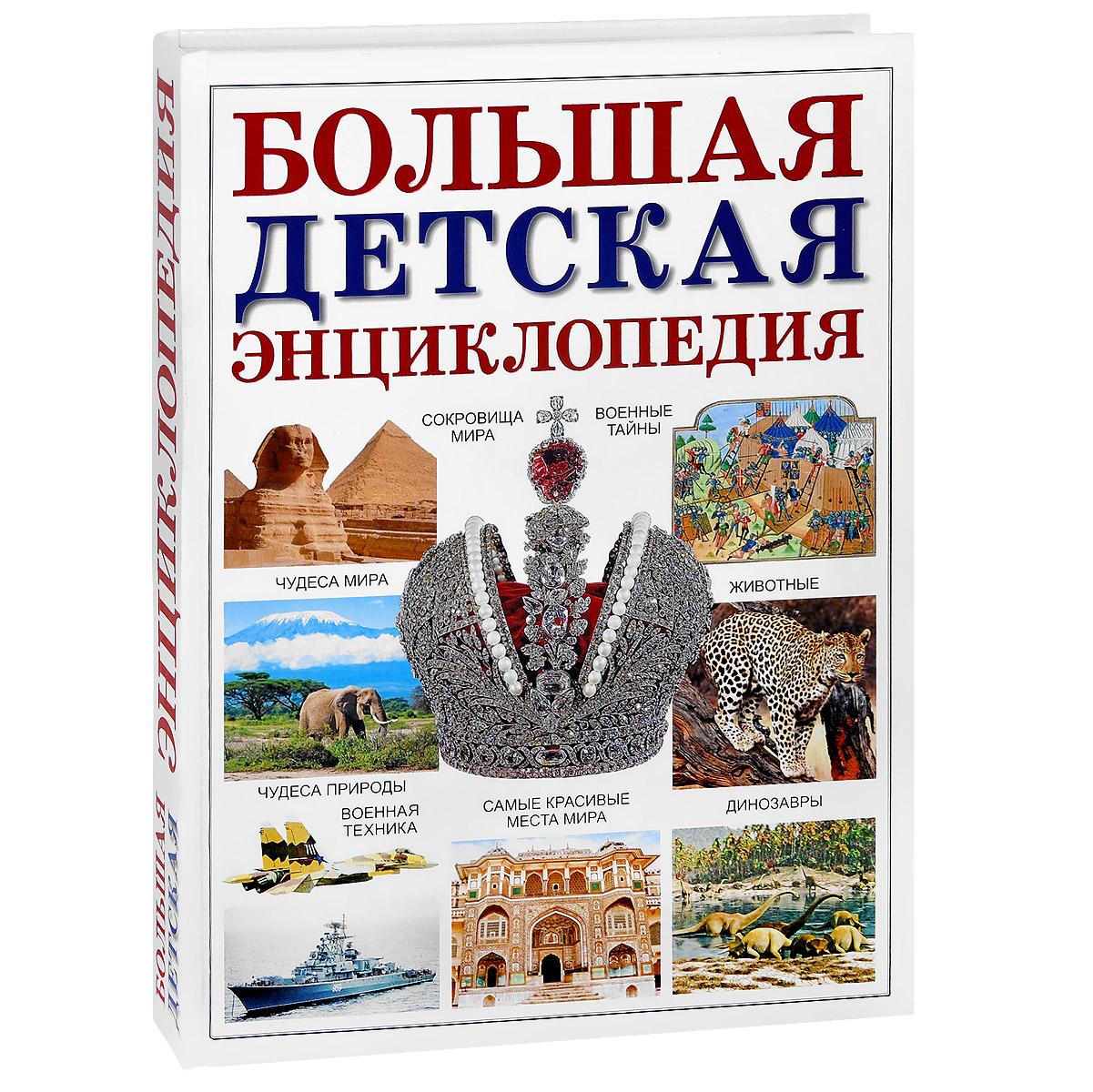 люблю энциклопедии с картинками второго этажа через
