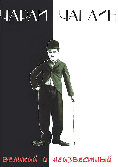 Чарли Чаплин: Великий и неизвестный harizma пеньюар bright satin cape 3 цвета h10884