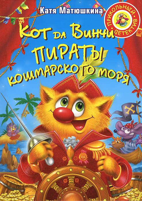 Катя Матюшкина Кот да Винчи. Пираты Кошмарского моря
