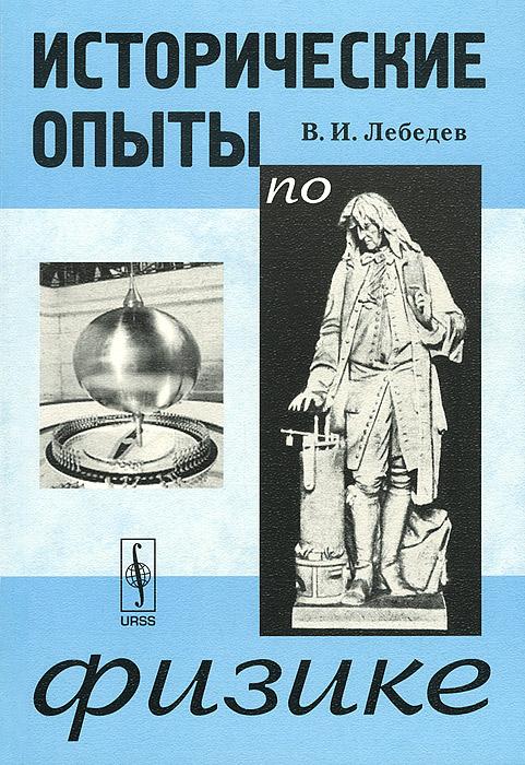 В. И. Лебедев Исторические опыты по физике