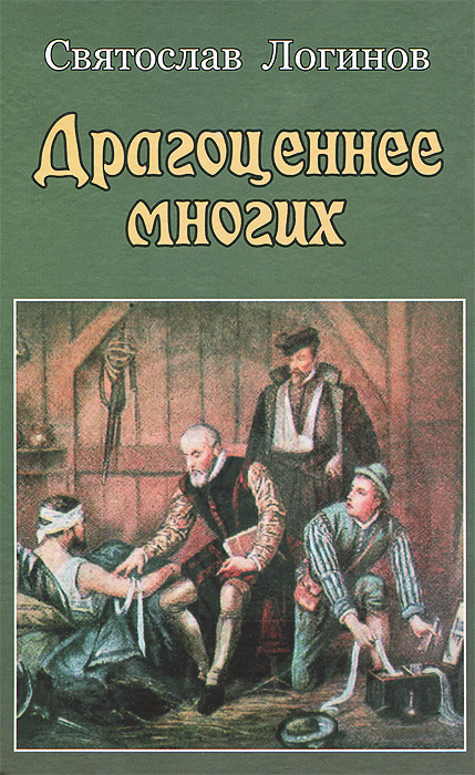 Драгоценнее многих   Логинов Святослав Владимирович